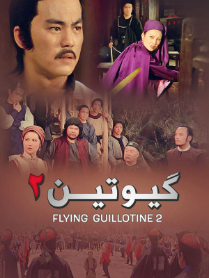 گیوتین ۲ - Flying Guillotine 2