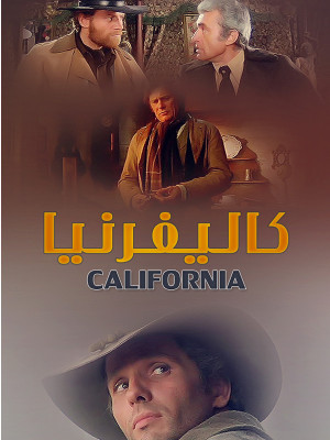 کالیفرنیا - California