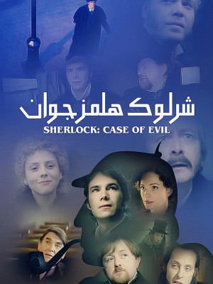شرلوک هلمز جوان - Sherlock: Case of Evil