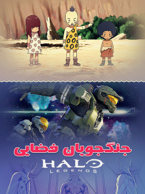Halo Legends: Origins