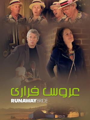 عروس فراری - Runaway Bride