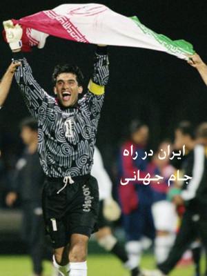 ایران در راه جام جهانی