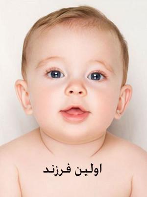 اولین فرزند