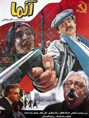 آلما - آلما,اکشن,هیجان انگیز, فیلم سینمایی , سینما ,  دانلود فیلم  - محصول ایران - - - سال 1371