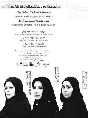 عامدانه، عاشقانه، قاتلانه - عامدانه، عاشقانه، قاتلانه , عامدانه عاشقانه قاتلانه , عامدانه , عاشقانه , قاتلانه,فیلم تئاتر,, فیلم سینمایی , سینما ,  دانلود فیلم  - محصول ایران - - - سال 1394