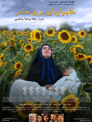 گهواره ای برای مادر - گهواره ای برای مادر,خانوادگی,اجتماعی, فیلم سینمایی , سینما ,  دانلود فیلم  - محصول ایران - -