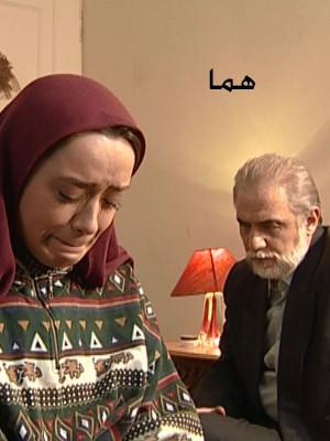 هما - هما , الهام چرخنده,خانوادگی,اجتماعی, فیلم سینمایی , سینما ,  دانلود فیلم  - محصول ایران - - - سال 1380