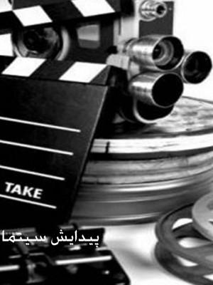 پیدایش سینما