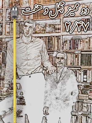 دو ممیز چهل و هفت - دو ممیز چهل و هفت,مستند,بیوگرافی, فیلم سینمایی , سینما ,  دانلود فیلم  - محصول ایران - - - سال 1390