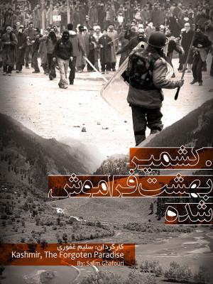 کشمیر، بهشت فراموش شده - قسمت اول - ,مستند,اجتماعی, فیلم سینمایی , سینما ,  دانلود فیلم  - محصول ایران - - - سال 1395