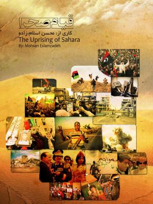 قیام صحرا  - قسمت پنجم
