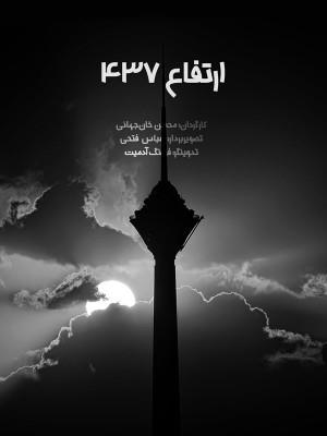 ارتفاع 437 - ارتفاع 437,فیلم کوتاه,مستند, فیلم سینمایی , سینما ,  دانلود فیلم  - محصول ایران - - - سال 1385