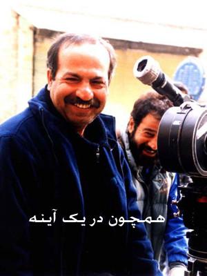 همچون در یک آینه - همچون در یک آینه , رسول ملاقلی پور , مستند,مستند,بیوگرافی, فیلم سینمایی , سینما ,  دانلود فیلم  - محصول ایران - - - سال 1387