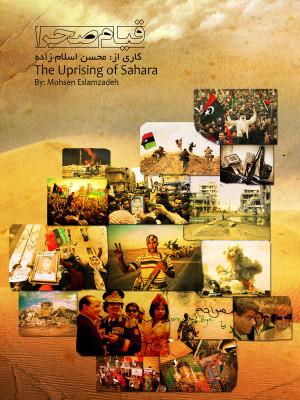 قیام صحرا - قسمت چهارم