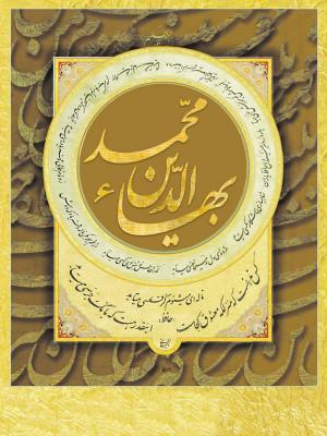 بهاء الدین محمد