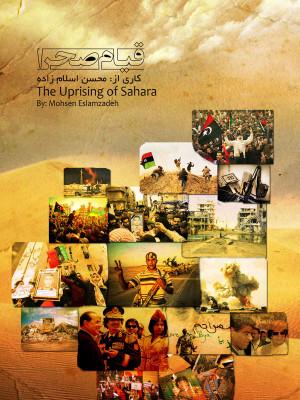 قیام صحرا - قسمت دوم