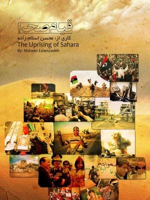 قیام صحرا - قسمت سوم