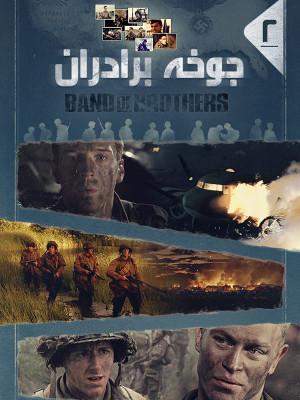 جوخه برادران - قسمت دوم - Band of Brothers