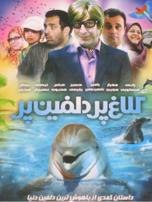 کلاغ پر، دلفین پر - کلاغ پر، دلفین پر,خانوادگی,اجتماعی, فیلم سینمایی , سینما ,  دانلود فیلم , دانلود فیلم کلاغ پر، دلفین پر - محصول ایران - - - سال 1390