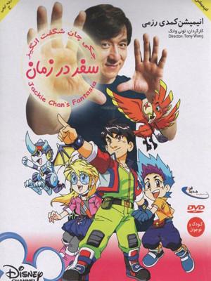 جکی چان شگفت انگیز سفر در زمان - جکی چان شگفت انگیز سفر در زمان,انیمیشن,ماجراجویی, فیلم سینمایی , سینما ,  دانلود فیلم  - محصول چین - - - سال 2005