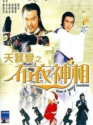 بازگشت شمشیرزن نابکار - Return of the Bastard Swordsman - بازگشت شمشیرزن نابکار,اکشن,رزمی, فیلم سینمایی , سینما ,  دانلود فیلم  - محصول هنگ کنگ - - - سال 1985