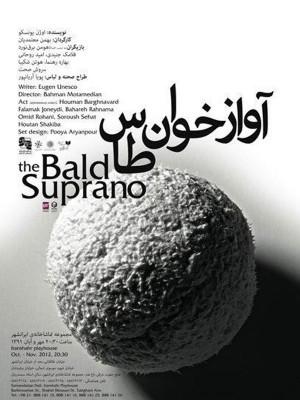 آوازخوان طاس - آوازخوان طاس,فیلم تئاتر,, فیلم سینمایی , سینما ,  دانلود فیلم  - محصول ایران - - - سال 1391