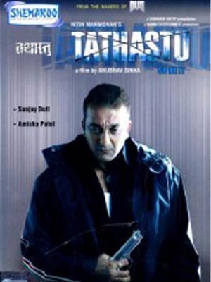 اجابت شو - Tathastu - اجابت شو,خانوادگی,اجتماعی, فیلم سینمایی , سینما ,  دانلود فیلم  - محصول هند - - - سال 2006