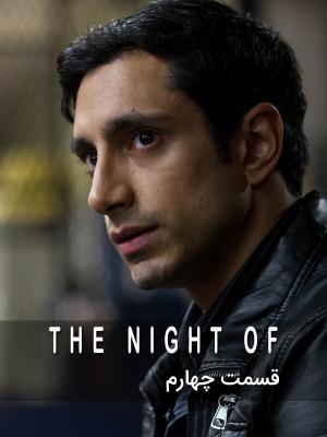 آن شب - قسمت چهارم