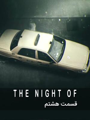 آن شب - قسمت هشتم - Night Of