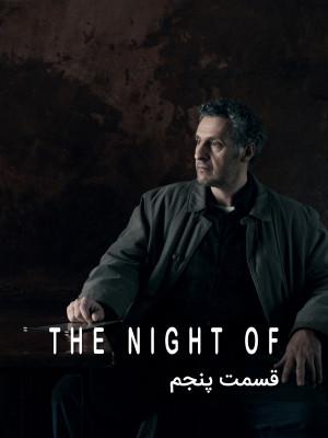 آن شب - قسمت پنجم