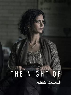 آن شب - قسمت هفتم