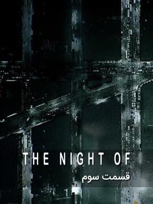آن شب - قسمت سوم