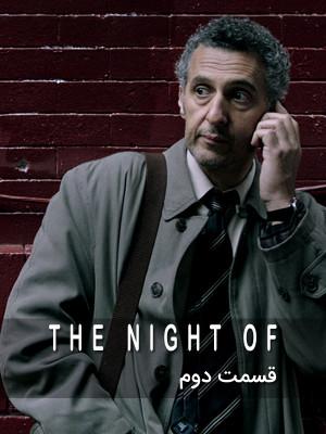 آن شب - قسمت دوم