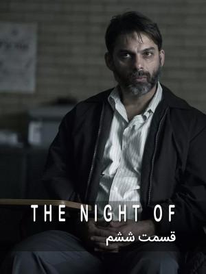آن شب - قسمت ششم
