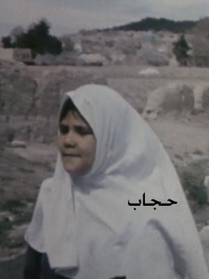 حجاب - حجاب,فیلم کوتاه,داستانی, فیلم سینمایی , سینما ,  دانلود فیلم  - محصول ایران - - - سال 1378