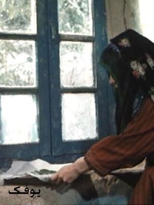 یوفک - یوفک,فیلم کوتاه,داستانی, فیلم سینمایی , سینما ,  دانلود فیلم  - محصول ایران - - - سال 1377
