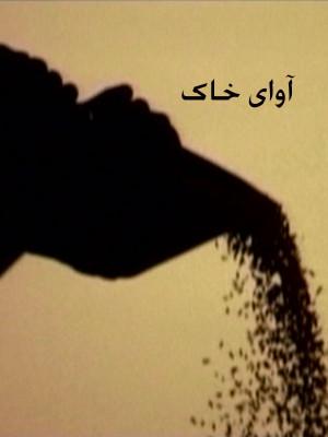 آوای خاک - آوای خاک,فیلم کوتاه,مستند, فیلم سینمایی , سینما ,  دانلود فیلم  - محصول ایران - - - سال 1381