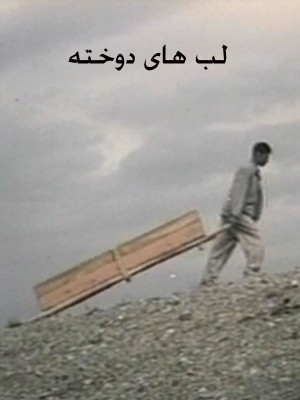 لب های دوخته - لب های دوخته,فیلم کوتاه,داستانی, فیلم سینمایی , سینما ,  دانلود فیلم  - محصول ایران - - - سال 1378