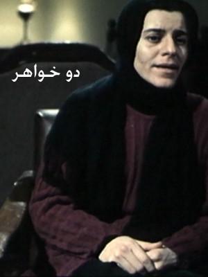 دو خواهر - دو خواهر,فیلم کوتاه,داستانی, فیلم سینمایی , سینما ,  دانلود فیلم  - محصول ایران - -