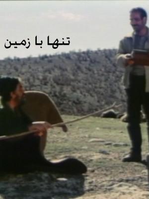تنها با زمین - تنها با زمین,فیلم کوتاه,داستانی, فیلم سینمایی , سینما ,  دانلود فیلم  - محصول ایران - - - سال 1378