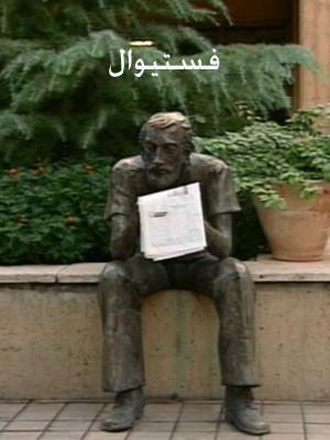 فستیوال - فستیوال,فیلم کوتاه,داستانی, فیلم سینمایی , سینما ,  دانلود فیلم  - محصول ایران - - - سال 1378