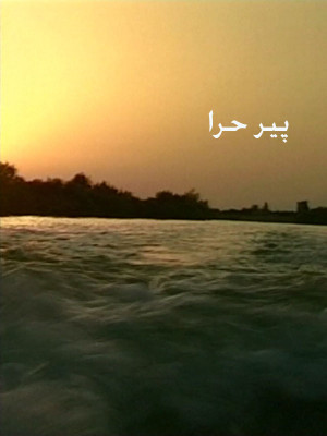 پیر حرا - پیر حرا,فیلم کوتاه,مستند, فیلم سینمایی , سینما ,  دانلود فیلم  - محصول ایران - - - سال 1379