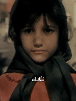 نگاه - نگاه , کاوه سجادی حسینی,فیلم کوتاه,داستانی, فیلم سینمایی , سینما ,  دانلود فیلم  - محصول ایران - - - سال 1379