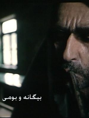 بیگانه و بومی - بیگانه و بومی,فیلم کوتاه,داستانی, فیلم سینمایی , سینما ,  دانلود فیلم  - محصول ایران - - - سال 1379