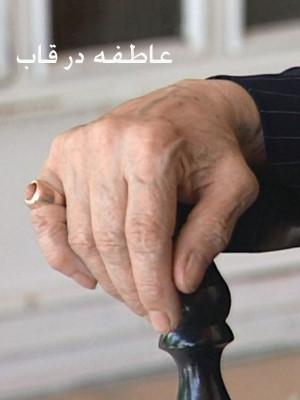 عاطفه در قاب - عاطفه در قاب,فیلم کوتاه,داستانی, فیلم سینمایی , سینما ,  دانلود فیلم  - محصول ایران - - - سال 1378