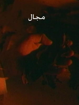 مجال - مجال,فیلم کوتاه,داستانی, فیلم سینمایی , سینما ,  دانلود فیلم  - محصول ایران - - - سال 1378