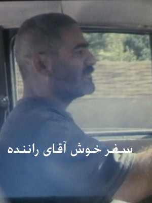 سفر خوش آقای راننده