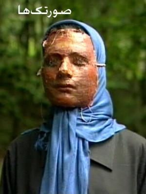 صورتک ها - صورتکها,فیلم کوتاه,داستانی, فیلم سینمایی , سینما ,  دانلود فیلم  - محصول ایران - - - سال 1376