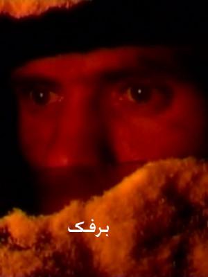 برفک - برفک,فیلم کوتاه,فیلم کوتاه, فیلم سینمایی , سینما ,  دانلود فیلم  - محصول ایران - - - سال 1378