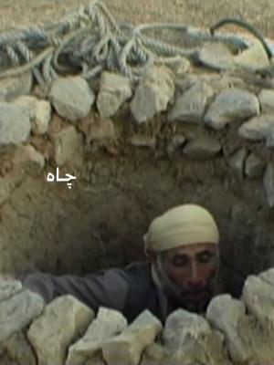 چاه - چاه,فیلم کوتاه,داستانی, فیلم سینمایی , سینما ,  دانلود فیلم  - محصول ایران - - - سال 1379